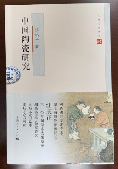 中国陶瓷研究 晒单图