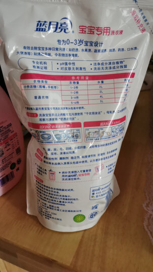 蓝月亮 宝宝洗衣液 婴儿儿童衣物清洁 天然温和亲肤 手洗机洗双用 袋装 百合清香 1kg/袋 补充替换装 晒单图