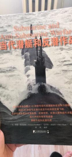 当代潜艇和反潜作战 晒单图