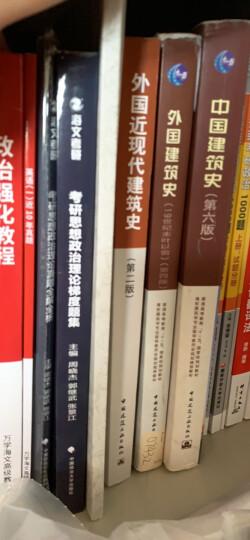 外国近现代建筑史(第2版) 晒单图