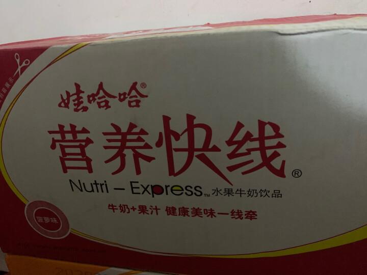 娃哈哈 营养快线香草淇淋味 含乳饮料 500g*15瓶 整箱装(新老包装随机发货) 晒单图