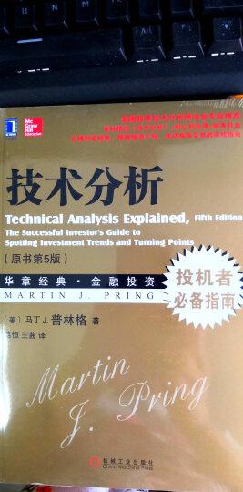 机械式交易系统:原理、构建与实战 晒单图