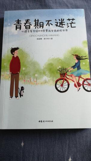 青春期不迷茫:心理专家写给10~18岁男孩女孩的成长书 晒单图