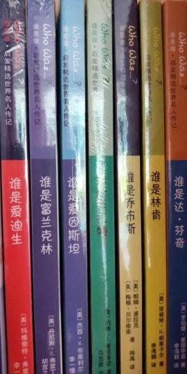 谁是谁系列世界名人传记:谁是富兰克林(中英双语附光盘)(启发童书馆出品) 晒单图