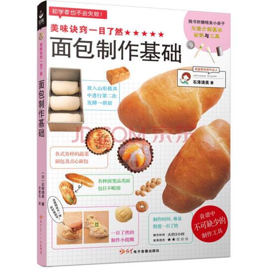 美味诀窍一目了然:面包制作基础 晒单图