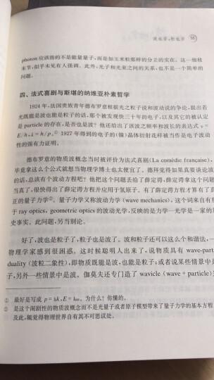 物理学咬文嚼字卷3 晒单图