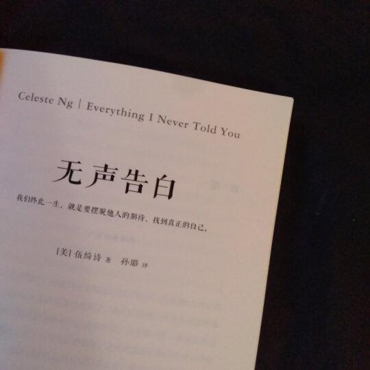 无声告白(我们终此一生,就是要摆脱他人的期待,找到真正的自己。就是她!征服欧美文坛的华裔作家伍绮诗!) 晒单图