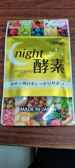 FINE 【第二袋0元】日本夜迟酵素夜间酵素促进代谢改善睡眠120粒通便平肝 保健品 晒单图