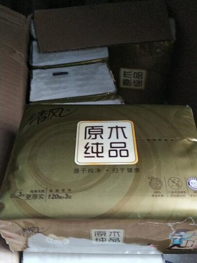 清风(APP)抽纸 原木纯品金装系列 3层120抽软抽纸巾*8包(新老包装交替发货) 晒单图