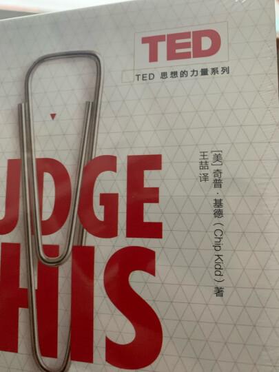 瞬间打动人心的设计 (TED 思想的力量系列) 中信出版社 晒单图