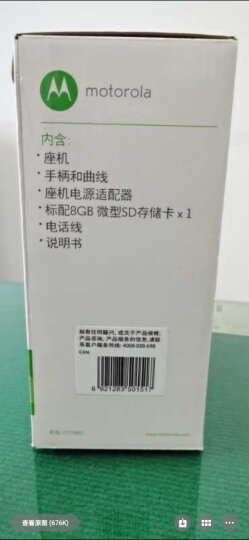 摩托罗拉(Motorola)录音电话机 固定座机 办公家用1000组电话本 送TF卡 中文菜单 清晰免提 CT700C(黑色) 晒单图