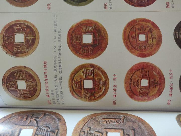 中国钱币鉴藏全书(彩图版全2册精装)中国钱币收藏鉴赏知识书籍 古钱币鉴定收藏 晒单图