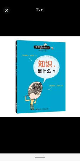 【樊登推荐】儿童哲学智慧书:知识,是什么? 晒单图