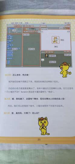 Scratch少儿趣味编程(图灵出品) 晒单图