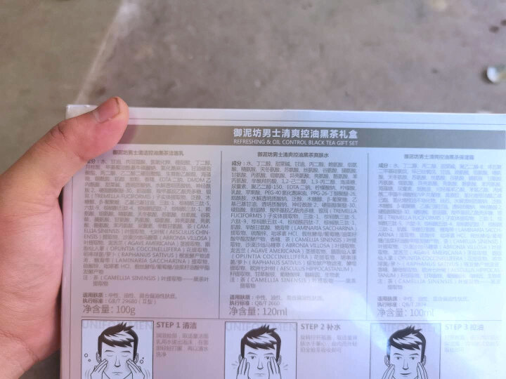 御MEN 御泥坊男士黑茶清爽控油黑面膜20片(男士面膜 清洁补水 控油保湿 收缩毛孔 去黑头) 晒单图