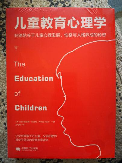 儿童行为心理学 晒单图