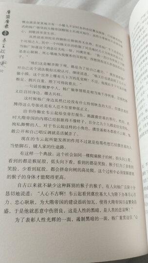唐盛唐衰1:秦王破阵 晒单图