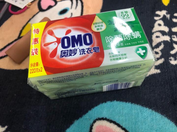 奥妙(OMO) 强效增白洗衣皂 水清莲香220g(新老包装随机发货) 晒单图