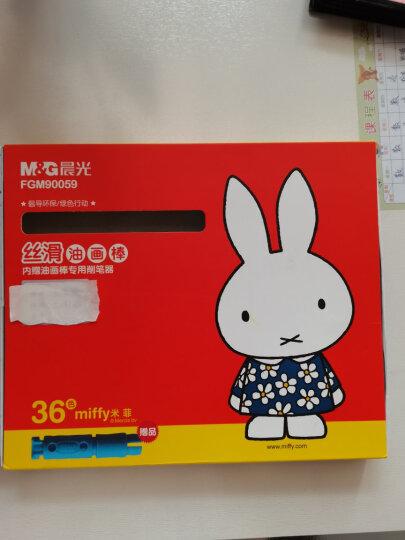 晨光(M&G)文具36色卡通丝滑油画棒 儿童涂鸦绘画笔 米菲系列蜡笔套装 36支/盒FGM90059 晒单图