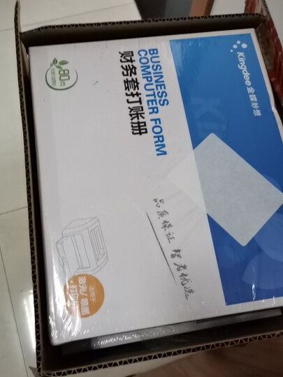 Kingdee 金蝶凭证纸KP-J103  激光金额记账凭证打印纸80g加厚 240*140mm 晒单图