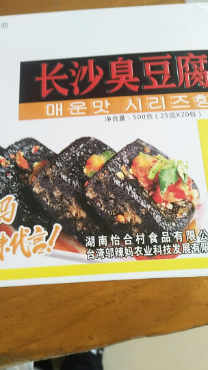 邬辣妈 湖南特产长沙臭豆腐25gx20小包整盒 休闲零食小吃500g 酱香味 晒单图