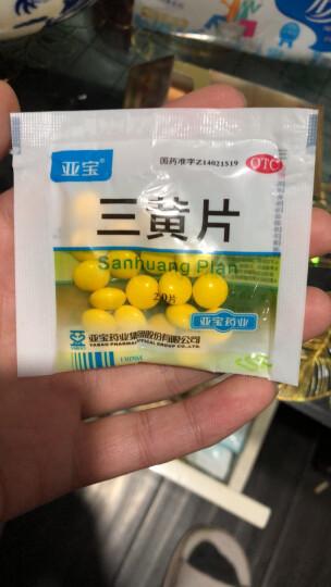 亚宝 三黄片 20片 清热解毒 泻火通便 口鼻生疮 牙龈肿痛 晒单图