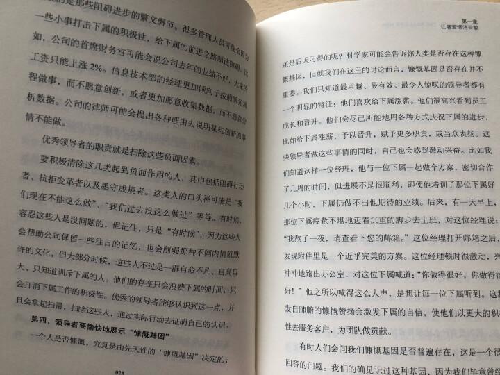 商业的本质 杰克韦尔奇 中信出版社图书 晒单图