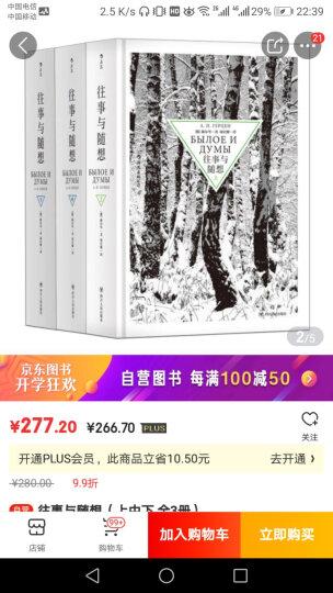 中国哲学史 上下册 (中国哲学史经典,哲学大家冯友兰代表作) 晒单图