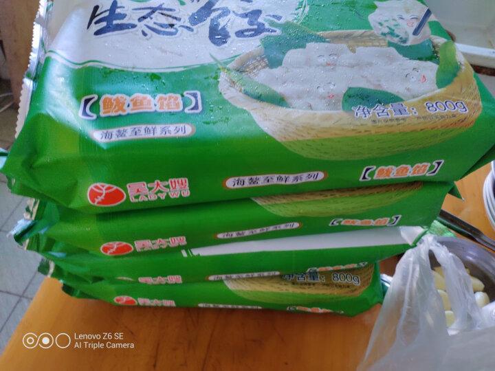 吴大嫂 东北水饺 鲅鱼馅 800g 40只 早餐 海鲜饺子 蒸饺煎饺 火锅食材 方便菜 晒单图