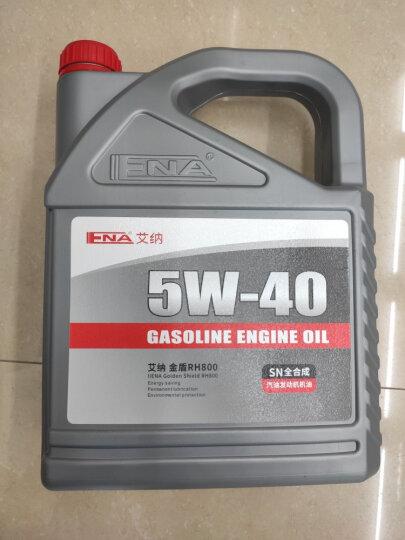 艾纳机油全合成5w-40 润滑油 汽车发动机汽机油四季通用机油 SN级 4L 汽车用品大小保养 【4升】全合成 5W-40 SN级 晒单图