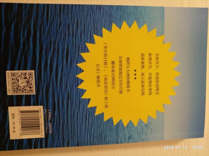 蓝海战略·扩展版:超越产业竞争,开创全新市场  晒单图