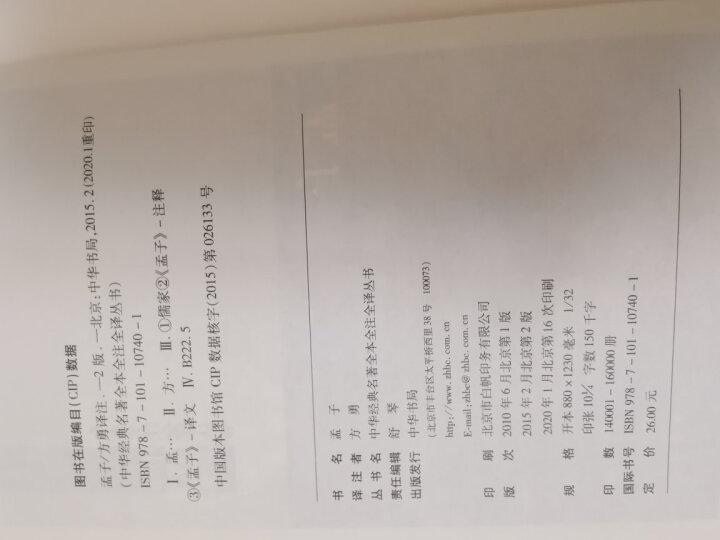庄子(中华经典名著全本全注全译丛书) 晒单图