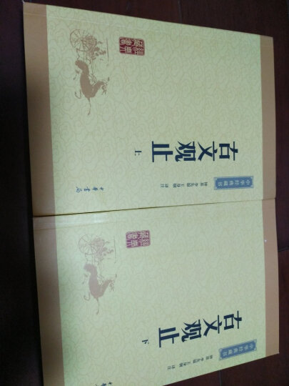 中华经典藏书:大学·中庸 晒单图