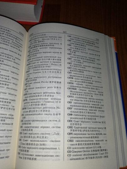 俄汉小词典 晒单图