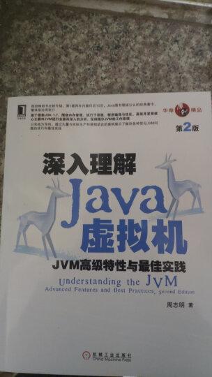 深入理解Java虚拟机:JVM高级特性与最佳实践(第2版) 晒单图