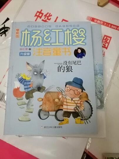 樱桃园·杨红樱注音童书 升级版:没有尾巴的狼(注音版) 晒单图