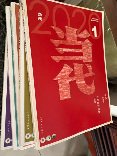 【全年珍藏】当代杂志2020年1-6期1-12月共6本打包双月刊《暂坐》贾平凹现代文学小说过期刊杂志 晒单图