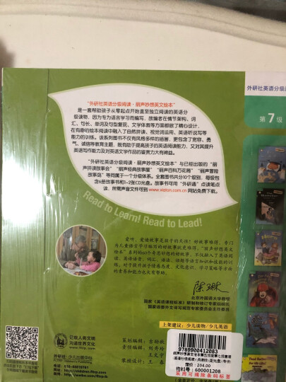丽声妙想英文绘本 第一级(套装共6册 点读版 附CD光盘1张) 晒单图