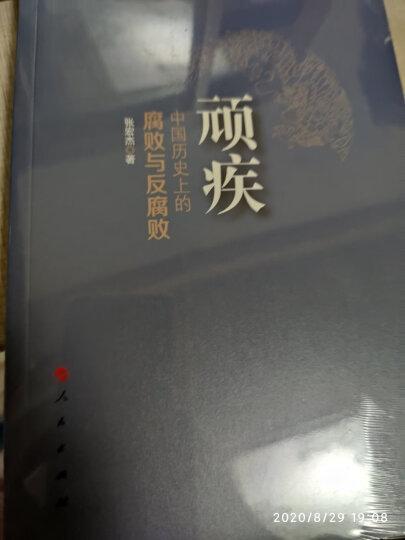 顽疾:中国历史上的腐败与反腐败 晒单图