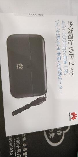 华为随行wifi3移动4G无线路由器E5576随身mifi电信联通全国无限流量出国商务办公4G不限速 5771绛紫灰+900G一年(联通/电信二选一) 晒单图