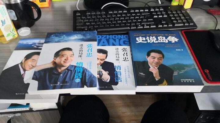 张召忠说军事:史说岛争 晒单图