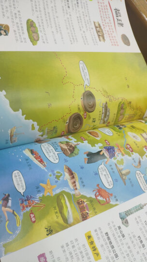 儿童地理启蒙绘本贴纸书:超萌地图贴纸书(亲子游戏 学前专注力训练! 共4册) 晒单图