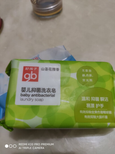 gb好孩子 婴儿洗衣皂 儿童 宝宝抑菌洗衣皂 婴幼儿香皂肥皂尿布皂  220g 3连包 晒单图