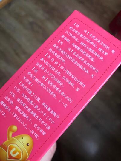 仁和 优卡丹维生素AD滴剂胶囊 40粒/盒 治疗维生素缺乏症 小儿维矿 1岁以上 三盒装 晒单图