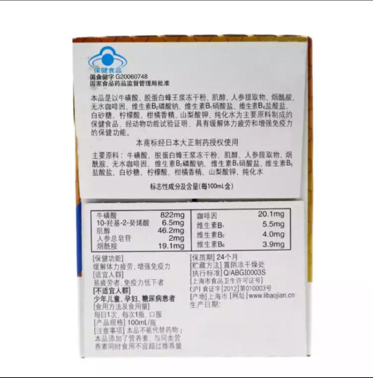 力保健(Lipovitan) 牛磺酸维生素B功能饮料 人参王浆型 100ml*10瓶新老包装随机发货 晒单图