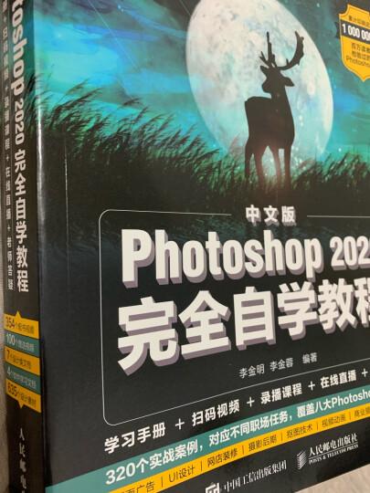 抠图+修图+调色+合成+特效Photoshop核心应用5项修炼(附光盘) 晒单图