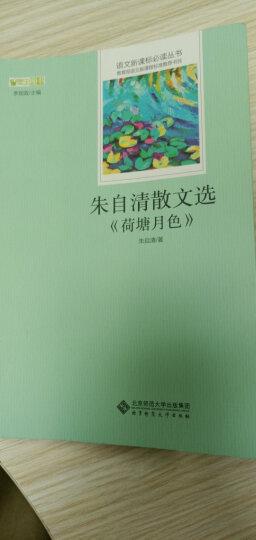 朱自清散文选:荷塘月色//名著 晒单图