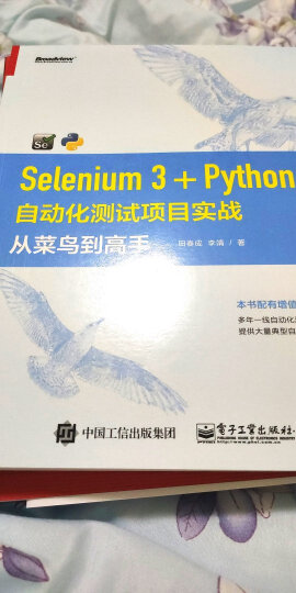 Selenium 2自动化测试实战 基于Python语言(博文视点出品) 晒单图