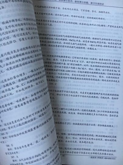 张博士医考红宝书2019 临床执业医师资格考试考前冲刺必练5000题 (题库+答案2本) 晒单图