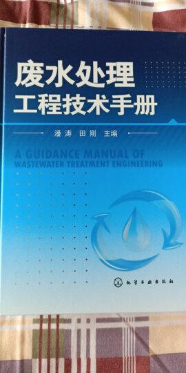 水处理新技术与案例 晒单图